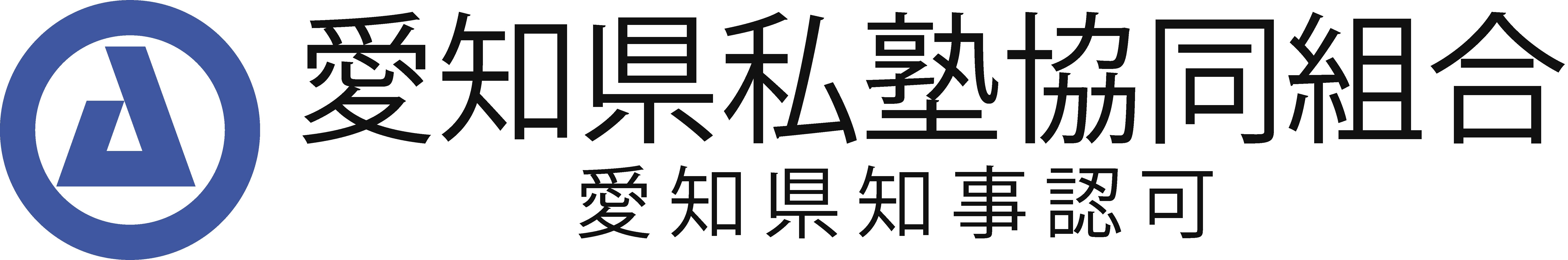 愛知県私塾協同組合